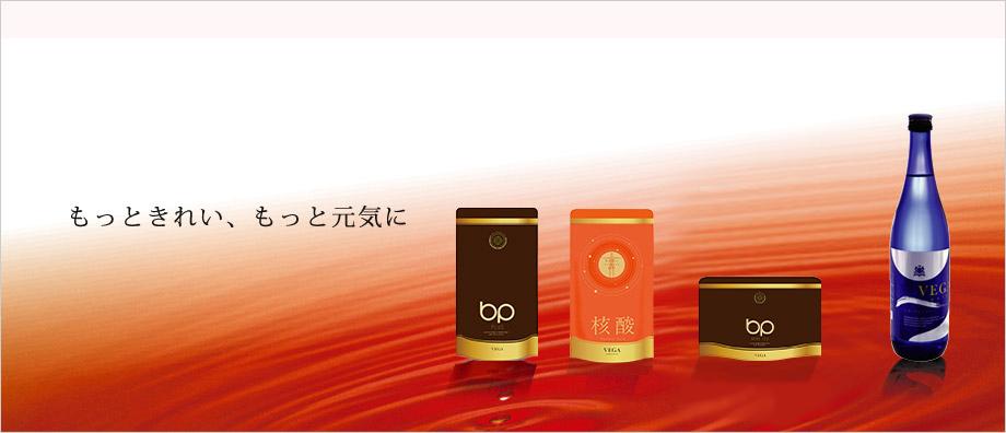 ベガ 化粧品 株式会社ベガ(VEGA)公式サイト/化粧品・健康食品などを販売しています。(福岡県福岡市)