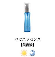 ベガの化粧品|ベガエッセンス(美容液)