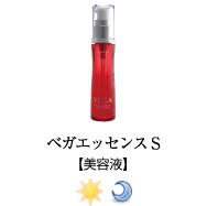 ベガの化粧品|ベガエッセンスS(美容液)