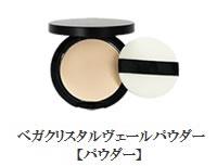 ベガの化粧品 ベガクリスタルヴェールパウダー(パウダー)