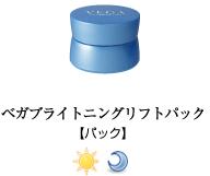 ベガの化粧品|ベガブライトニングリフトパック(パック)