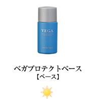 ベガの化粧品|ベガプロテクト(ベース)