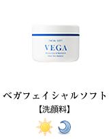 ベガの化粧品|ベガフェイシャルソフト(洗顔料)