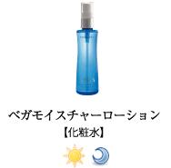 ベガの化粧品|ベガモイスチャーローション(化粧水)